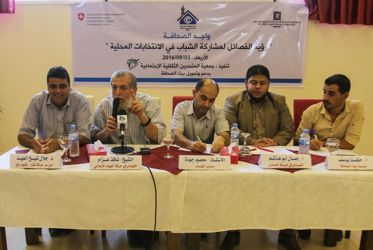 من رفح.. بيت الصحافة تعقد لقاء واجه الصحافة بعنوان 'رؤية الفصائل لمشاركة الشباب في الانتخابات المحلية'