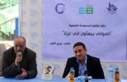 """الكاتب الغول يوقع """"الموتى يبعثون في غزة"""" ببيت الصحافة"""