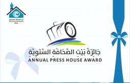 إعلان عن التقديم لجائزة بيت الصحافة السنوية للعام 2021