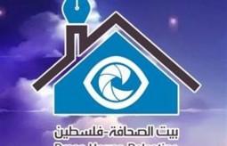 بيت الصحافة تعلن عن حاجتها لمنسقة مشاريع