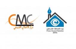 توقيع مذكرة تفاهم بين بيت الصحافة ومركز الإعلام المجتمعي في غزة