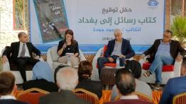 """برعاية بيت الصحافة.. إطلاق كتاب """"رسائل إلى بغداد"""" للكاتب محمود جودة"""