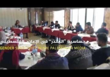 """اختتام المرحلة الأولى من مشروع  """"تعزيز الإعلام الموضوعي 2"""""""