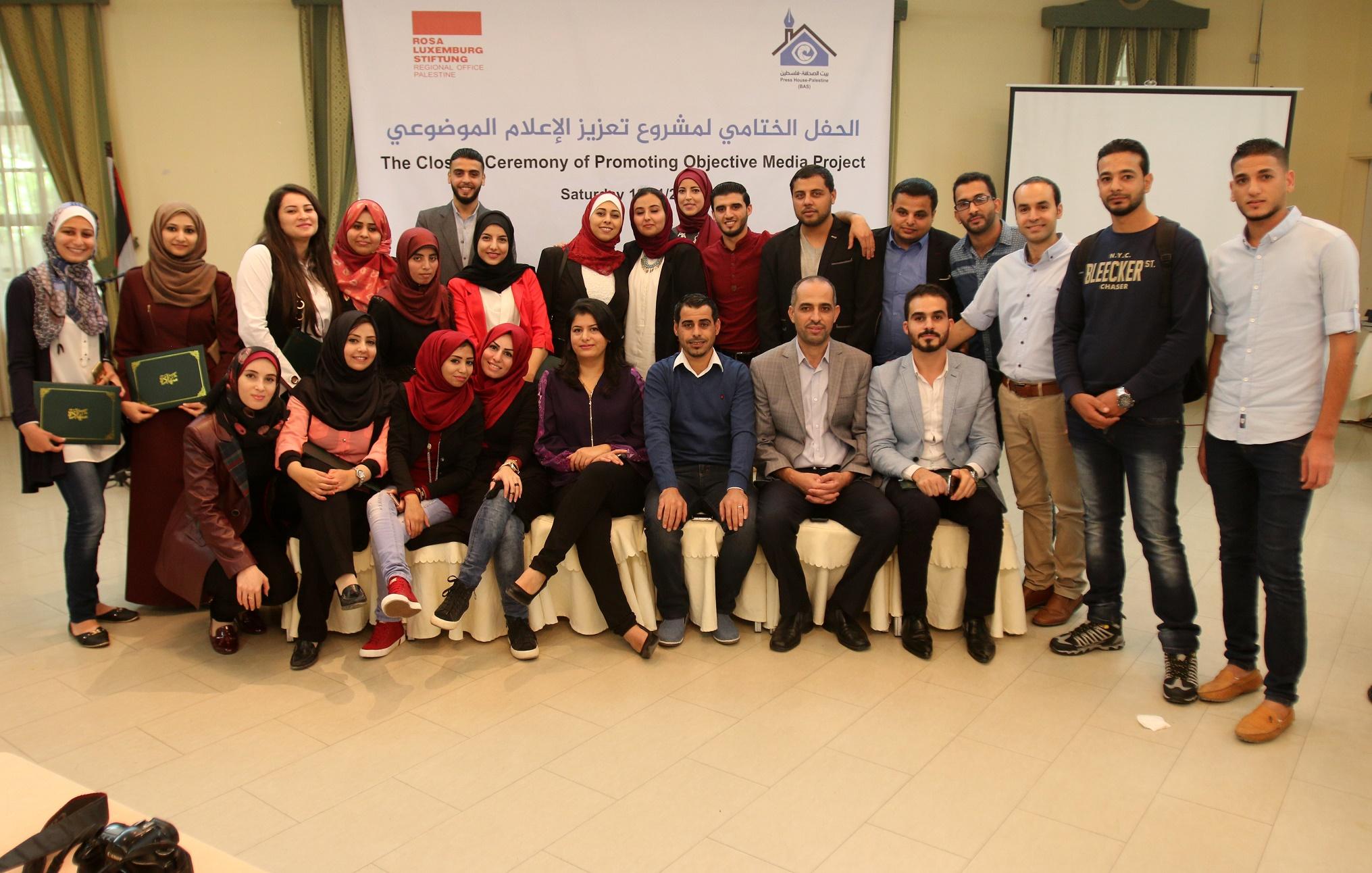 بيت الصحافة يختتم مشروع تعزيز الاعلام الموضوعي