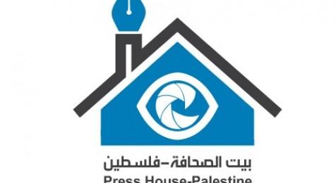 بيت الصحافة - فلسطين