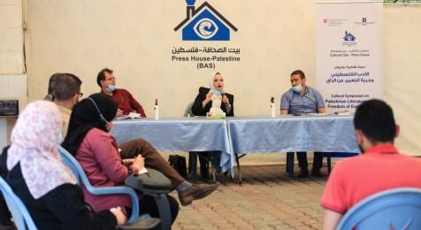 """ندوة بعنوان """" الأدب الفلسطيني وحرية التعبير عن الرأي """""""
