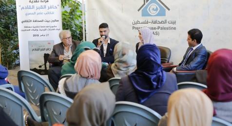 """بيت الصحافة يعقد لقاء ثقافيا بعنوان """"قراءة نقدية لـ""""حافر القبر القادم"""""""