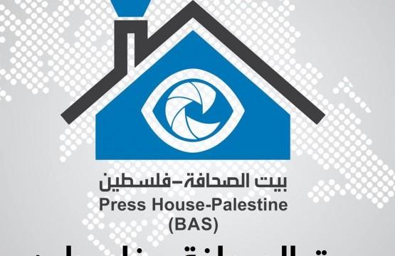 بيت الصحافة