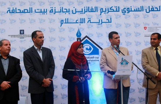 بيت الصحافة تكرم الفائزين بالجائزة السنوية لحرية الإعلام