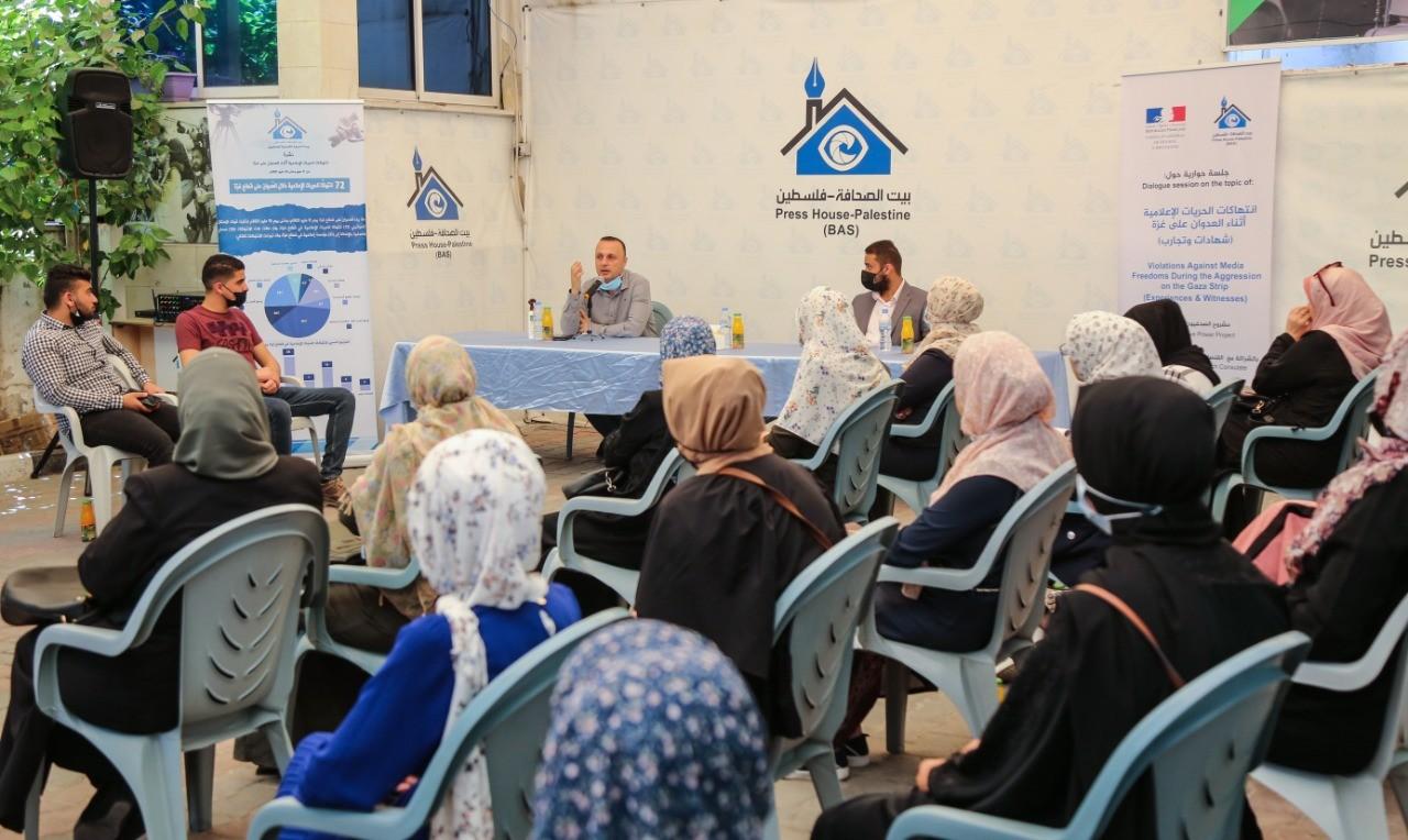جلسة حوارية حول انتهاكات الحريات الإعلامية أثناء العدوان على غزة