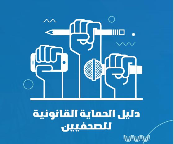 دليل الحماية القانونية للصحفيين