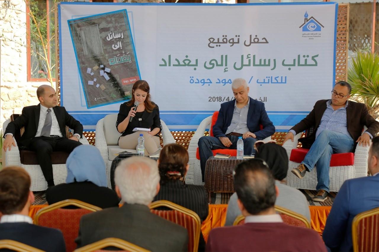 """إطلاق كتاب """"رسائل إلى بغداد"""" للكاتب محمود جودة"""